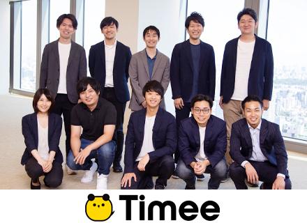 株式会社タイミー/経理(メンバー)/急成長スタートアップ企業/フレックスタイム制/住宅手当支給