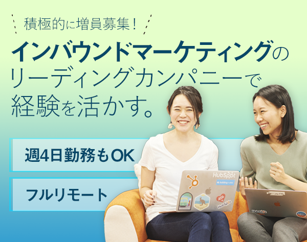 HubSpot Japan株式会社の求人情報