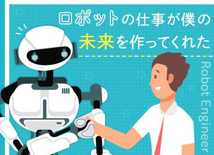 日研トータルソーシング株式会社 /ロボットエンジニア<未経験入社100%>AIに代替されない仕事/文系OK/全員面接/最大年休160日/資格取得支援