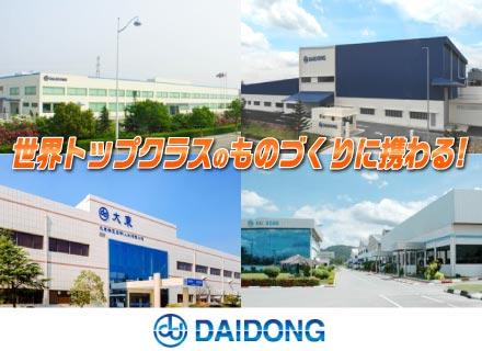 大東株式会社/【生産技術・設計】◆20代30代活躍中!海外出張があるからグローバルに働ける!製造業の実務経験者優遇!