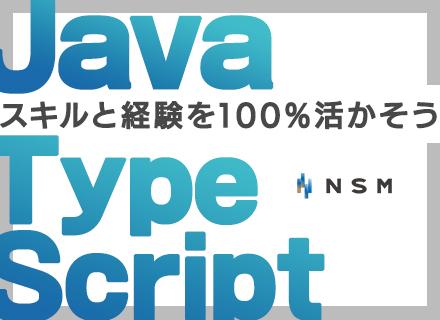 株式会社NSM /ITエンジニア(Java/TypeScript)受託案件*前給保証*残業月15h*リモートワークあり*時短勤務OK
