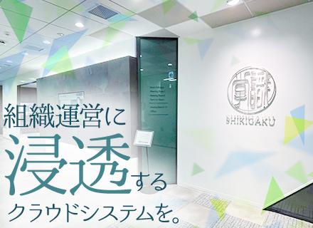 株式会社識学/プロダクトオーナー(PO)/「識学」のSaaSで日本の組織マネジメントを変革させる