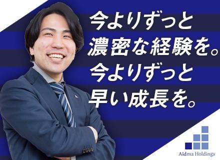 株式会社アイドマ・ホールディングス【東証マザーズ上場企業】の求人情報