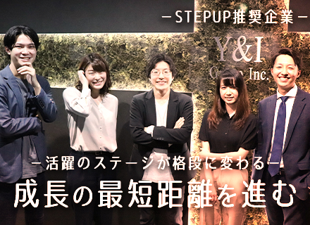 Y&I Group株式会社/【SE】受託開発・SES/リモートワーク率60%/キャリア&スキルチェンジも可能/年休125日/残業月10h以下