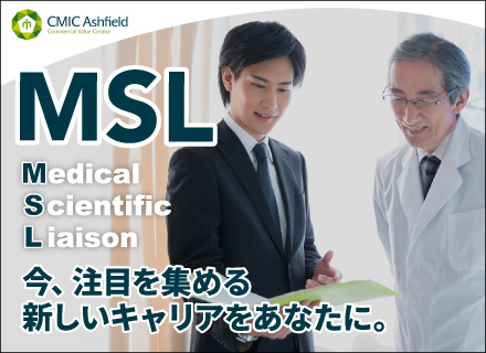 シミック・アッシュフィールド株式会社/【MSL(Medical Scientific Liaison)】医薬品業界でいま、最も注目を集める新しいキャリアです!