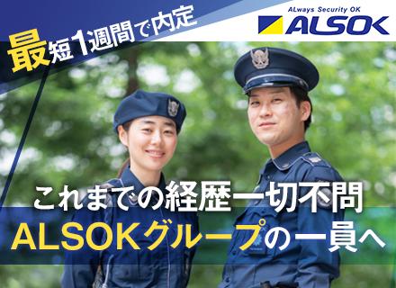 株式会社アーバンセキュリティ【ALSOKグループ】の求人情報