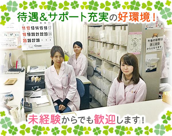 医療法人社団ふよう会 蒲田整形外科内科/医療事務(受付含む)/サポートしますので安心してご応募ください!