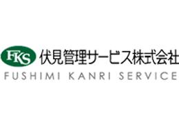 伏見管理サービス株式会社の求人情報-01