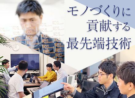 エレファンテック株式会社/【ソフトウェアエンジニア】インクジェット印刷装置の制御やUIの開発(東京)