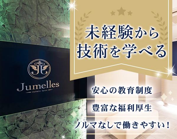 株式会社ジュメル(Jumelles)/【エステティシャン】未経験歓迎!充実の研修/週休2日で働きやすさ抜群◎