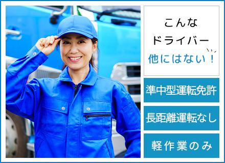 光洋工業株式会社/【準中型ドライバー】こんな働き方は他にない!トラック運転手だけど、長距離運転原則なし。