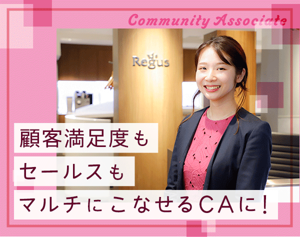 日本リージャス株式会社/コミュニティ・アソシエイト☆年休120日*英語力を活かせる*残業ほぼなし