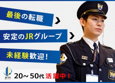 株式会社ジェイアール西日本総合ビルサービス/セキュリティスタッフ/充実の福利厚生で長く働ける/未経験からキャリアップが可能/正社員登用実績多数