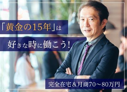 TOEI 株式会社/WEBマーケター(FCオーナー)/マイペースで収入を得られる在宅ワーク/40~60代のミドル層にもおススメ