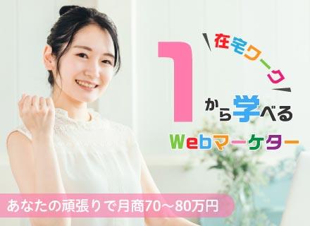 TOEI 株式会社/WEBマーケター(FCオーナー)/在宅ワークで年商1000万円目指せる仕事/20代~30代の若い方が多く活躍中