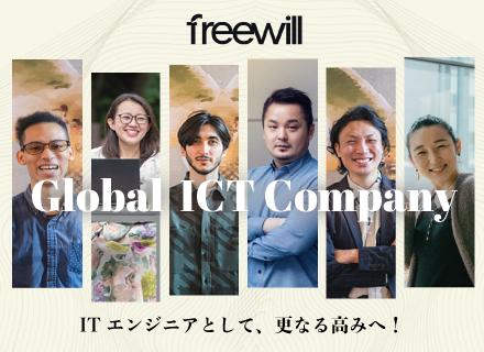 株式会社Freewill/ITエンジニア/グローバルに活躍/MAX月給84万~+インセンティブ/上流案件多数/先端技術も