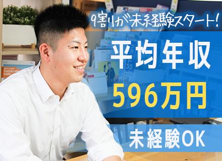 株式会社エステート白馬 南浦和店の求人情報