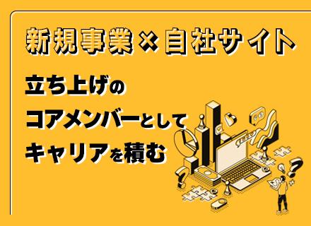 トライベック株式会社/【自社Webサービスディレクター】BtoB向け新サービス/リーダー候補/月60%以上リモートワーク