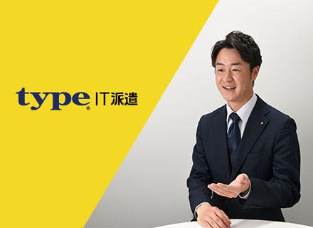 株式会社キャリアデザインセンター IT派遣事業部