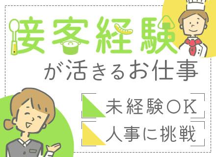 株式会社 萬珍樓/人事◆未経験歓迎/賞与年2回/充実の社食と休憩室完備!