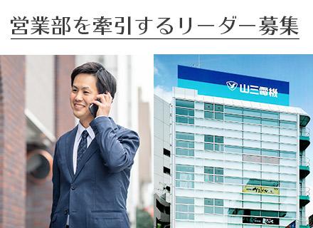 山三電機株式会社の求人情報