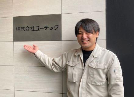 株式会社ユーテック/【空調・管工事の施工管理】栃木・東京 年収700万円も!