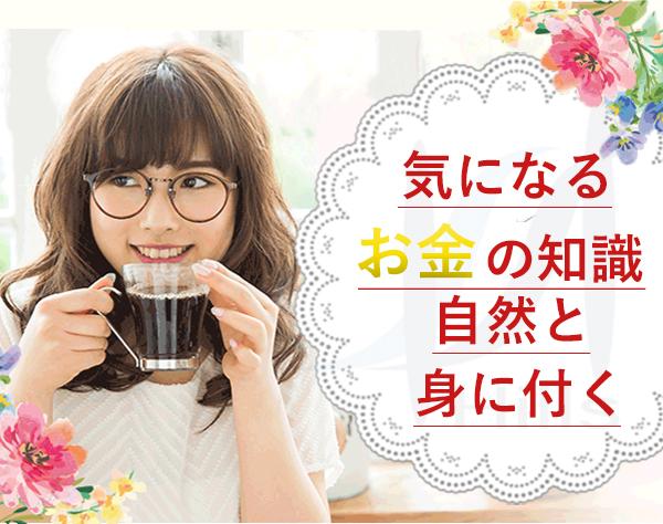 株式会社ヒルズ/一般事務*完全週休2日制*残業少なめ*9月中入社可能!