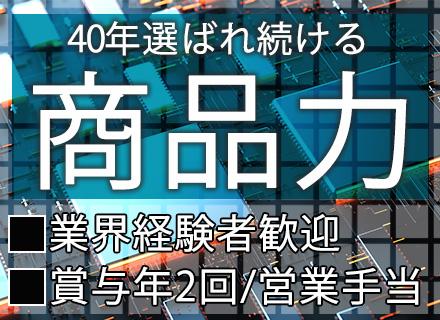綜合電子株式会社/法人営業/賞与年2回/新規開拓・ノルマなし/年休125日/設立から40年以上の安定基盤