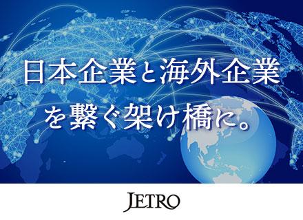 独立行政法人日本貿易振興機構/プロジェクトマネージャー【国内外企業間のオープン・イノベーション、DXビジネスの支援】★在宅勤務あり