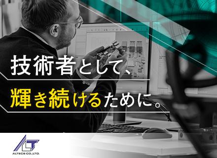 株式会社アルテクス/LSI設計・開発/月給40万円~/定着率97%/日本を代表する大手有名企業との取引多数/勤務地は希望を考慮