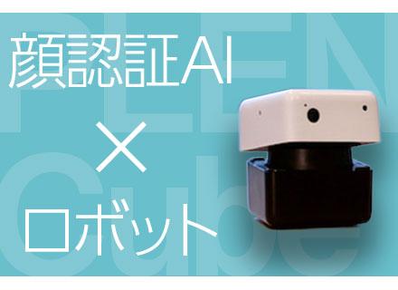 PLEN Robotics株式会社/顔認証AIロボットPLEN Cube(プレンキューブ)の開発エンジニア/リモートワーク/フレックス勤務あり