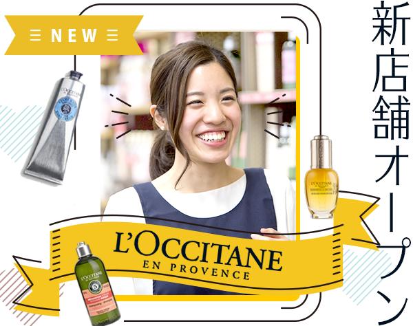 ロクシタンジャポン株式会社【L'OCCITANE】の求人情報-00