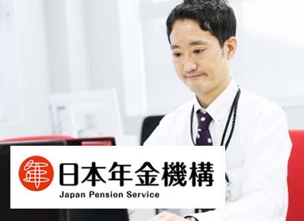 日本年金機構/SE(システム刷新プロジェクト推進室)/年金業務をデジタルワークフローへ転換する