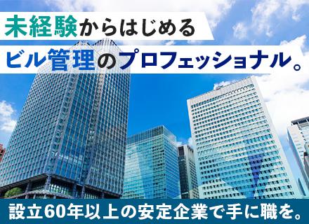 新生ビルテクノ株式会社の求人情報