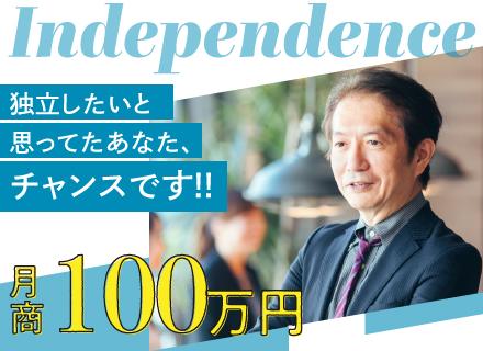 株式会社Wings of Freedom/WEBマーケター(FCオーナー)/完全在宅ワークで年商1000万円目指せる!/20&30代メインで活躍中