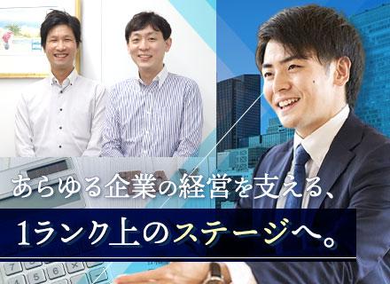 高橋正晴税理士事務所の求人情報