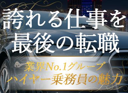 平和自動車交通株式会社 江戸川営業所/◆ハイヤードライバー候補◆歩合給最大65%!/豊富なキャリアパスで運行管理者などへの挑戦も可能!