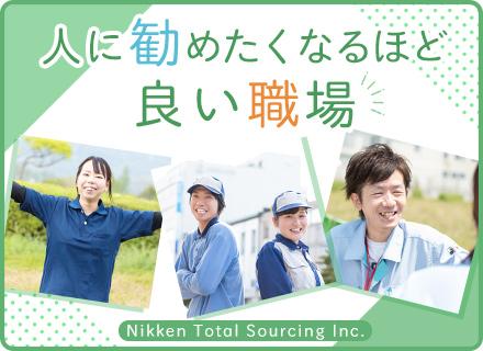 日研トータルソーシング株式会社 の求人情報