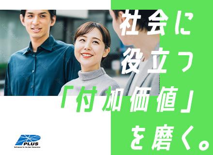 株式会社プラス/ITエンジニア(リーダー・マネージャー・PMO・コンサルタント候補)転職者年収15%UP(平均)