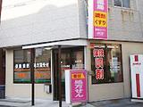 株式会社 エムシーディー/薬剤師(ハートフル薬局新橋店)