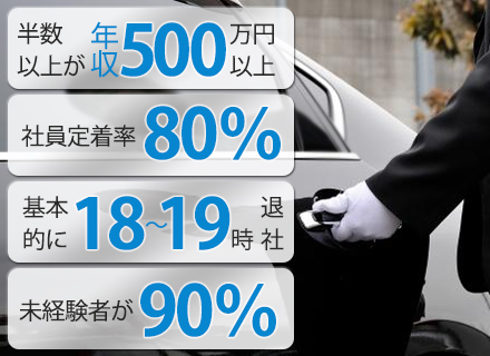 日本交通株式会社 銀座営業所の求人情報