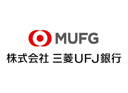 株式会社三菱UFJ銀行/システム開発(オープン・Web系システム)