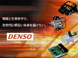 株式会社デンソー 【東証一部上場】 /材料開発 ◆エンジニアを目指した理由を実現してください!