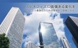 株式会社 シープランニング/総合職(計数管理、IT/ファシリティ等を中心としたコンサルタント)