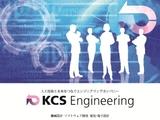 株式会社 ケーシーエスエンジニアリング/システムエンジニア・プログラマー(Web・オープン・モバイル開発)