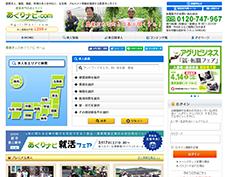 あぐりナビ.com