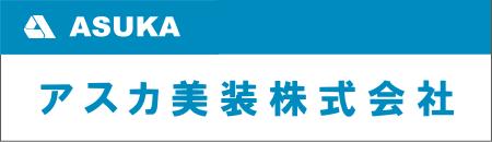 アスカ美装株式会社