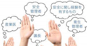 安全衛生委員会の人数構成を解説。メンバーの資格と選出する方法。
