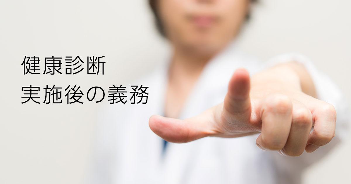 健康診断実施後の義務