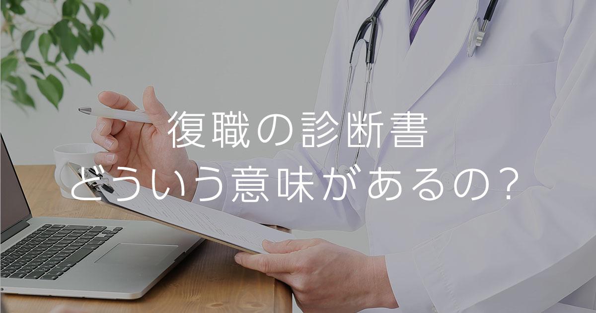 復職時に必要な「主治医の診断書」は何を意味しているのか